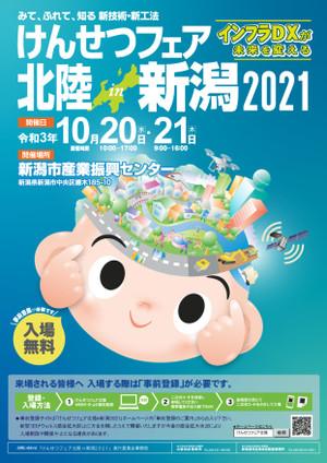 05_2021hokurikufair_flyer
